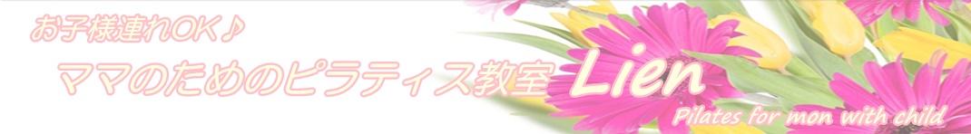 大阪府枚方市で産後ピラティス『ママのためのピラティス教室Lien (リアン)』